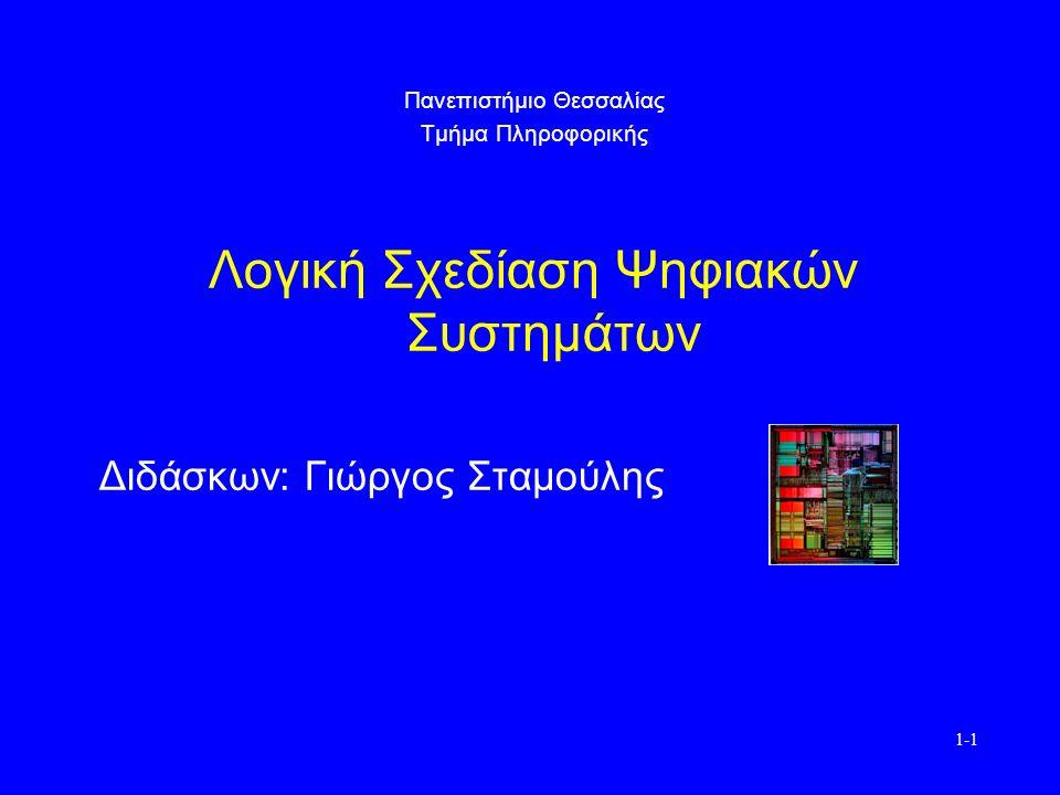 1-1 Πανεπιστήμιο Θεσσαλίας Τμήμα Πληροφορικής Λογική Σχεδίαση Ψηφιακών Συστημάτων Διδάσκων: Γιώργος Σταμούλης
