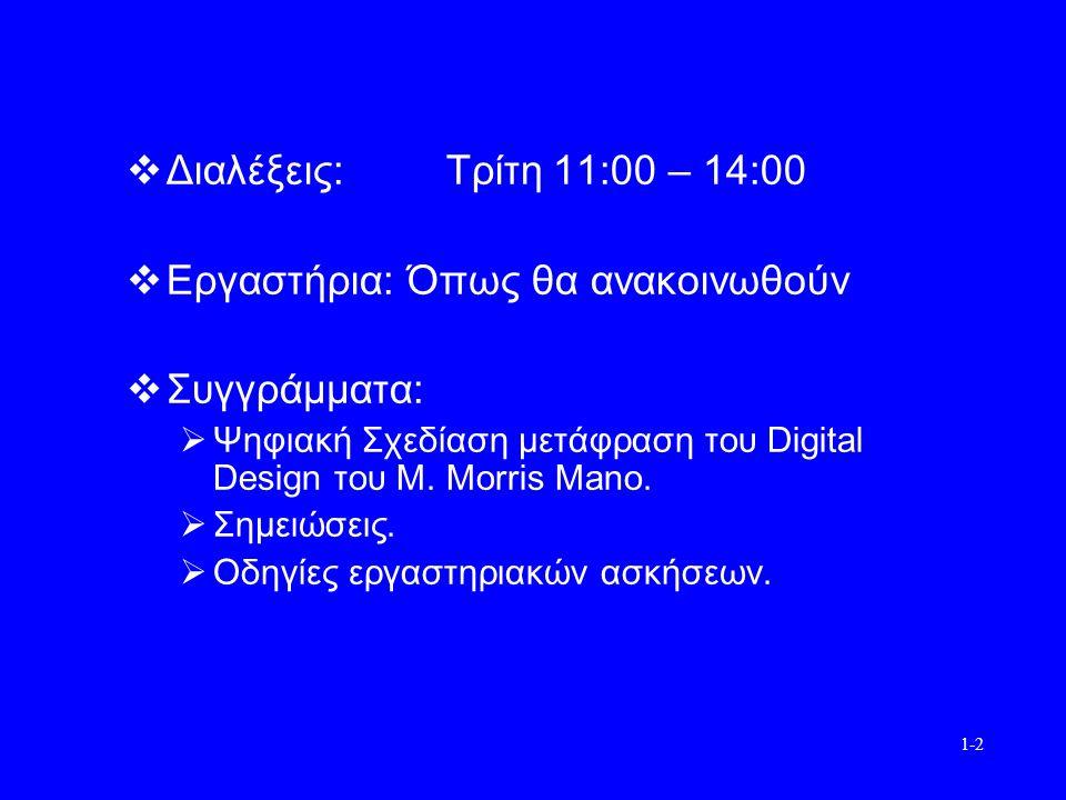 1-2  Διαλέξεις:Τρίτη11:00 – 14:00  Εργαστήρια: Όπως θα ανακοινωθούν  Συγγράμματα:  Ψηφιακή Σχεδίαση μετάφραση του Digital Design του M.