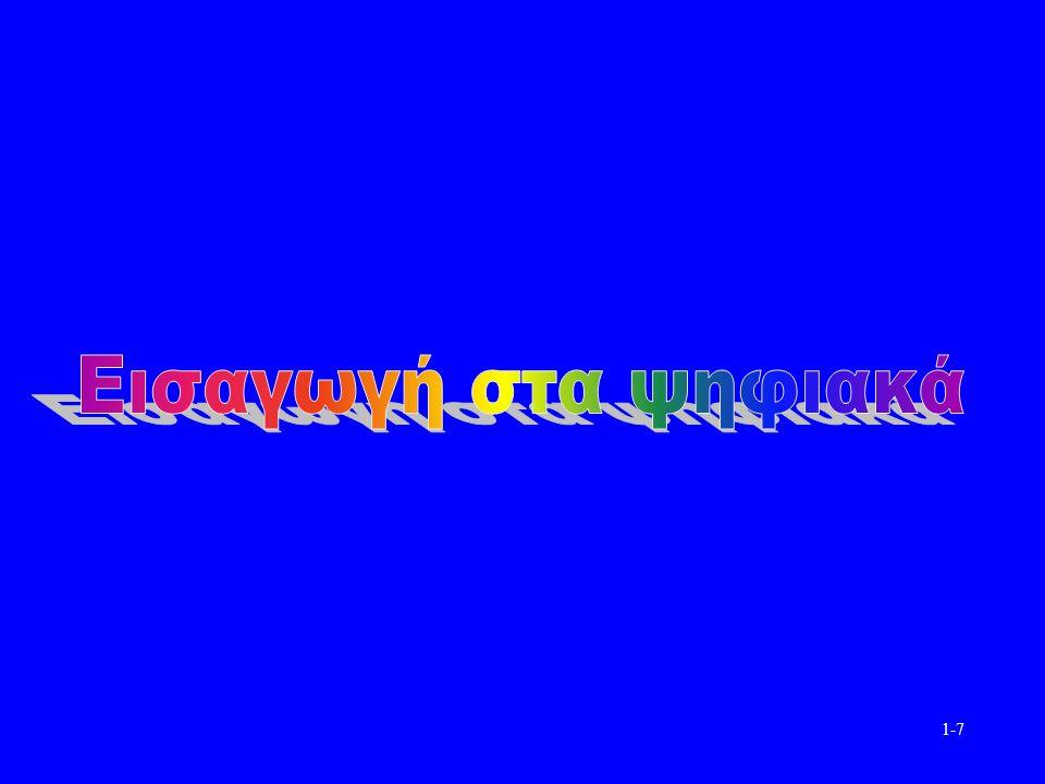 1-8 Δυαδικοί αριθμοί Μια γενική αναπαράσταση ενός αριθμού είναι: a n.