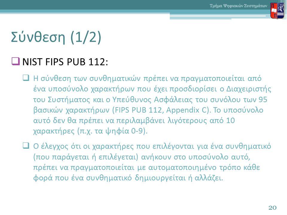 Σύνθεση (1/2)  NIST FIPS PUB 112:  Η σύνθεση των συνθηματικών πρέπει να πραγματοποιείται από ένα υποσύνολο χαρακτήρων που έχει προσδιορίσει ο Διαχει