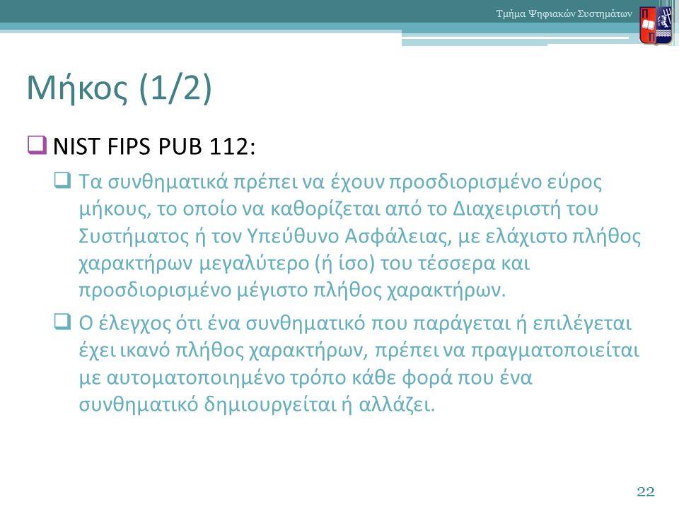Μήκος (1/2)  NIST FIPS PUB 112:  Τα συνθηματικά πρέπει να έχουν προσδιορισμένο εύρος μήκους, το οποίο να καθορίζεται από το Διαχειριστή του Συστήματ