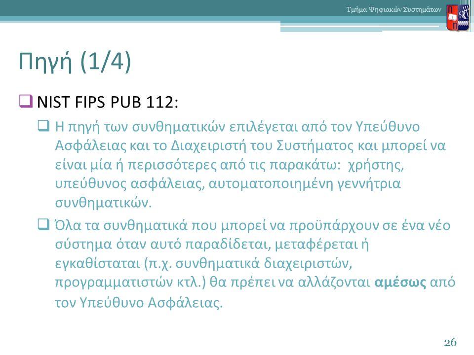 Πηγή (1/4)  NIST FIPS PUB 112:  Η πηγή των συνθηματικών επιλέγεται από τον Υπεύθυνο Ασφάλειας και το Διαχειριστή του Συστήματος και μπορεί να είναι
