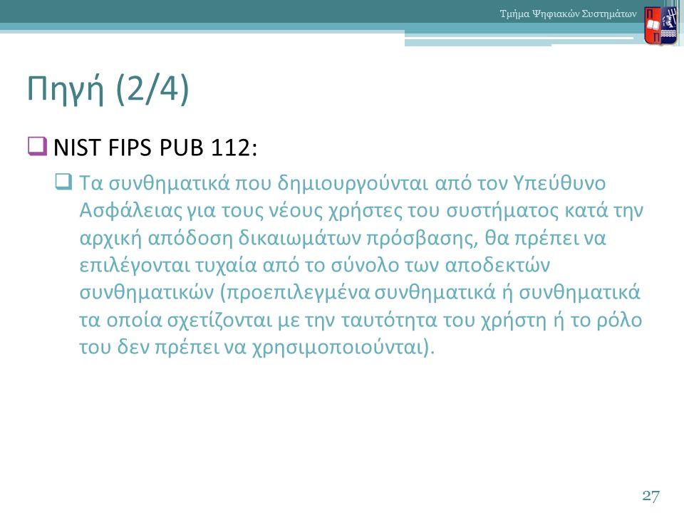 Πηγή (2/4)  NIST FIPS PUB 112:  Τα συνθηματικά που δημιουργούνται από τον Υπεύθυνο Ασφάλειας για τους νέους χρήστες του συστήματος κατά την αρχική α