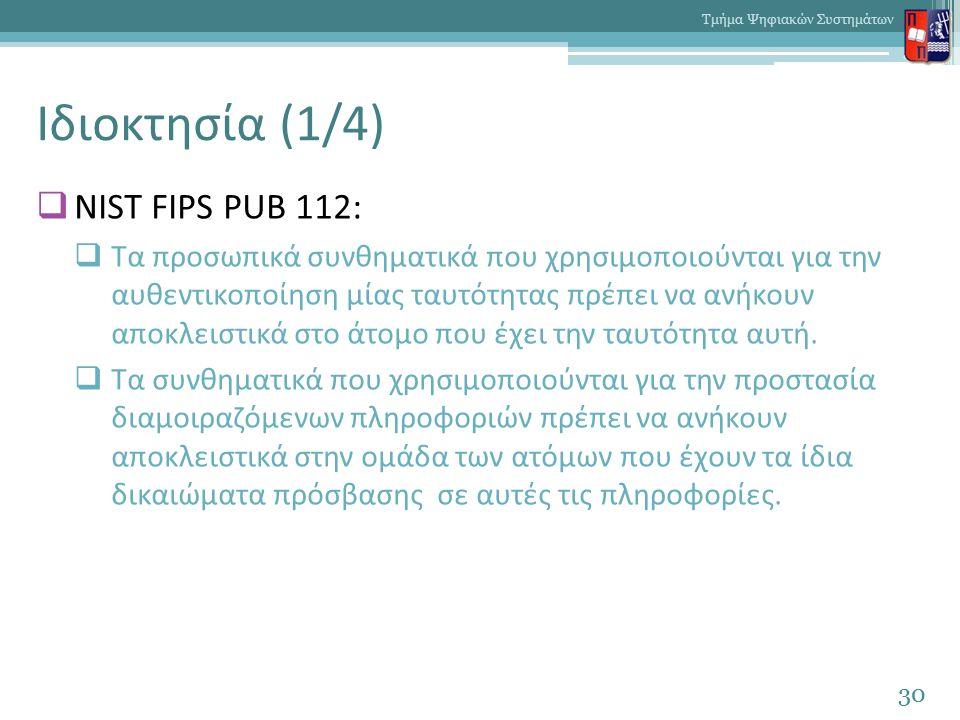 Ιδιοκτησία (1/4)  NIST FIPS PUB 112:  Τα προσωπικά συνθηματικά που χρησιμοποιούνται για την αυθεντικοποίηση μίας ταυτότητας πρέπει να ανήκουν αποκλε