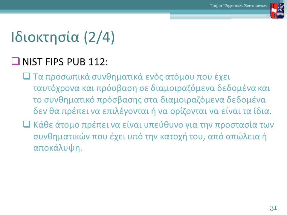 Ιδιοκτησία (2/4)  NIST FIPS PUB 112:  Τα προσωπικά συνθηματικά ενός ατόμου που έχει ταυτόχρονα και πρόσβαση σε διαμοιραζόμενα δεδομένα και το συνθημ