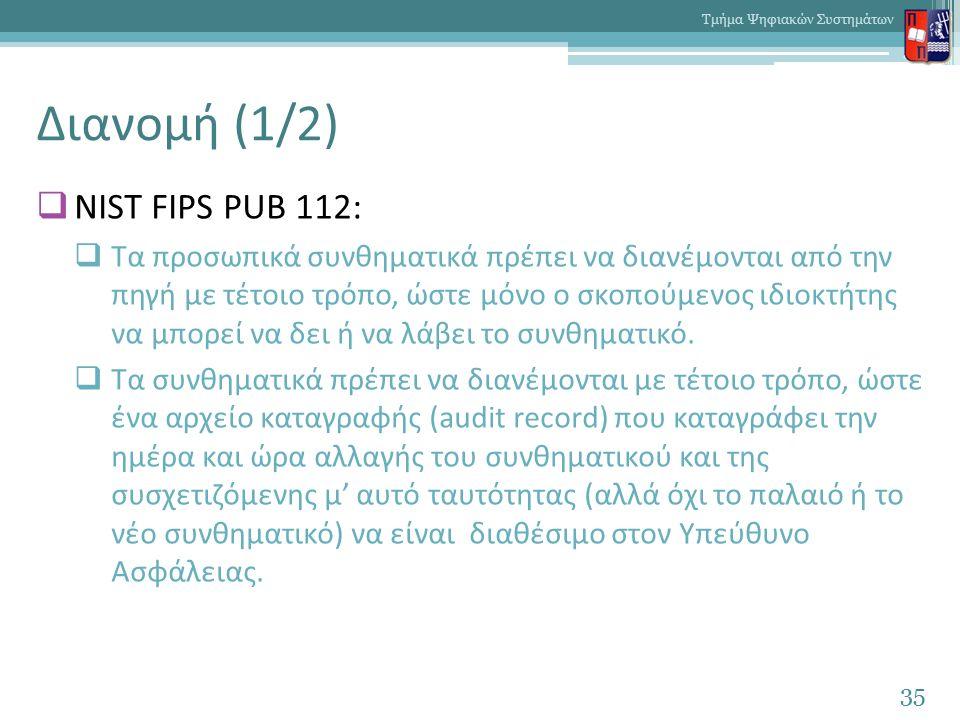 Διανομή (1/2)  NIST FIPS PUB 112:  Τα προσωπικά συνθηματικά πρέπει να διανέμονται από την πηγή με τέτοιο τρόπο, ώστε μόνο ο σκοπούμενος ιδιοκτήτης ν