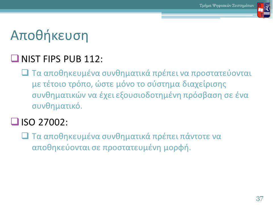 Αποθήκευση  NIST FIPS PUB 112:  Τα αποθηκευμένα συνθηματικά πρέπει να προστατεύονται με τέτοιο τρόπο, ώστε μόνο το σύστημα διαχείρισης συνθηματικών