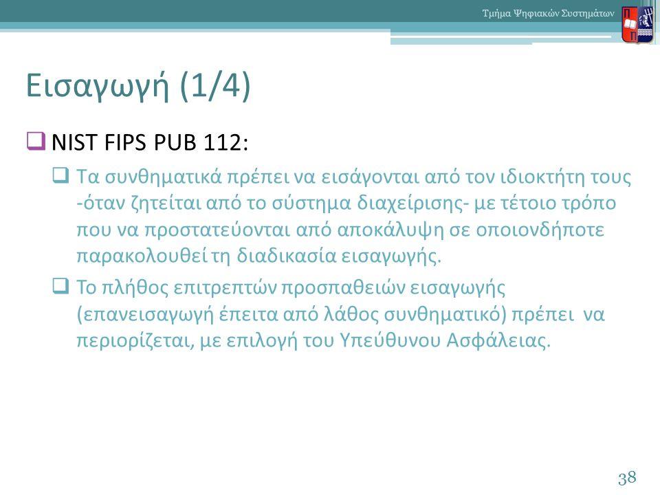 Εισαγωγή (1/4)  NIST FIPS PUB 112:  Τα συνθηματικά πρέπει να εισάγονται από τον ιδιοκτήτη τους -όταν ζητείται από το σύστημα διαχείρισης- με τέτοιο