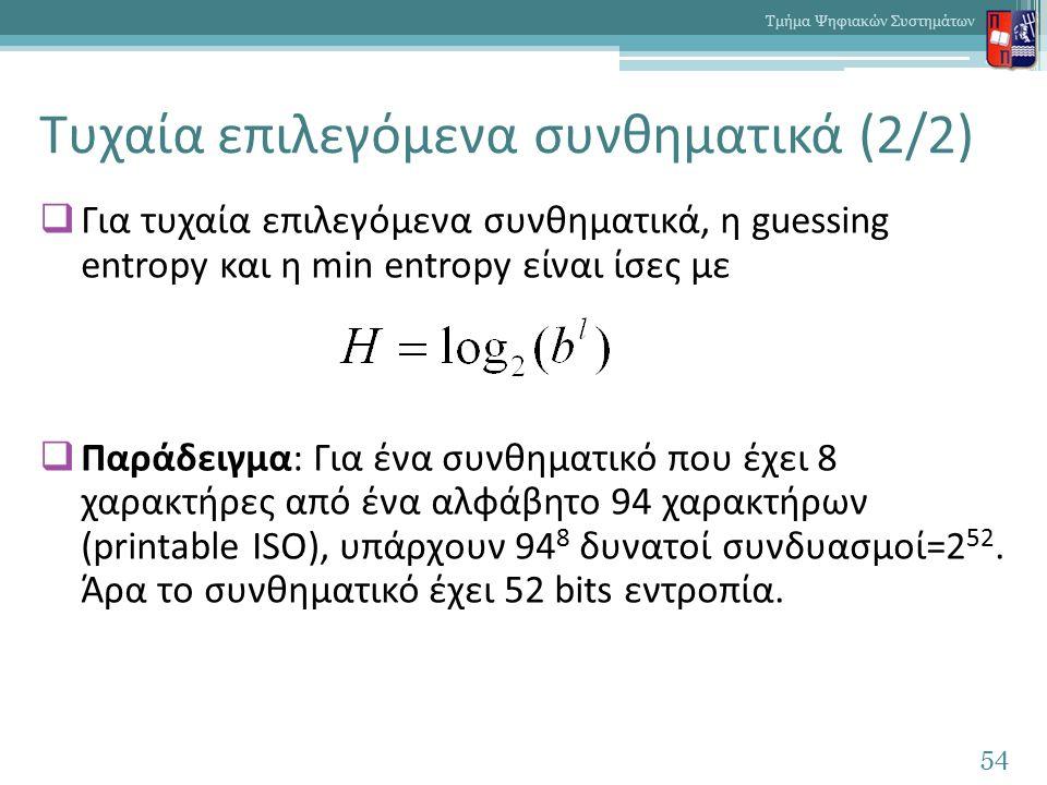 Τυχαία επιλεγόμενα συνθηματικά (2/2)  Για τυχαία επιλεγόμενα συνθηματικά, η guessing entropy και η min entropy είναι ίσες με  Παράδειγμα: Για ένα συ