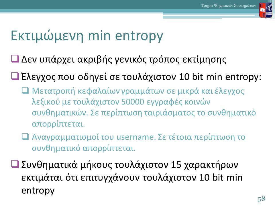 Εκτιμώμενη min entropy  Δεν υπάρχει ακριβής γενικός τρόπος εκτίμησης  Έλεγχος που οδηγεί σε τουλάχιστον 10 bit min entropy:  Μετατροπή κεφαλαίων γρ