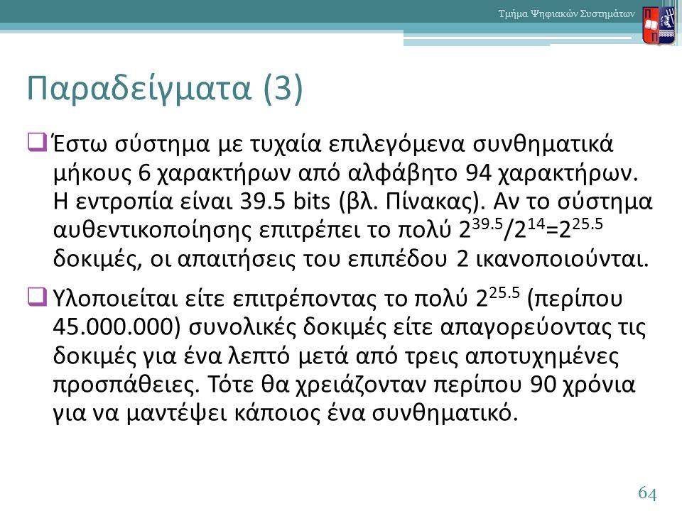 Παραδείγματα (3)  Έστω σύστημα με τυχαία επιλεγόμενα συνθηματικά μήκους 6 χαρακτήρων από αλφάβητο 94 χαρακτήρων. Η εντροπία είναι 39.5 bits (βλ. Πίνα
