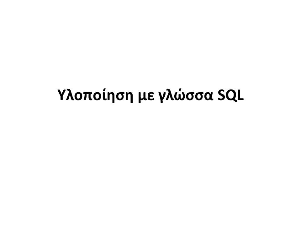 Υλοποίηση με γλώσσα SQL