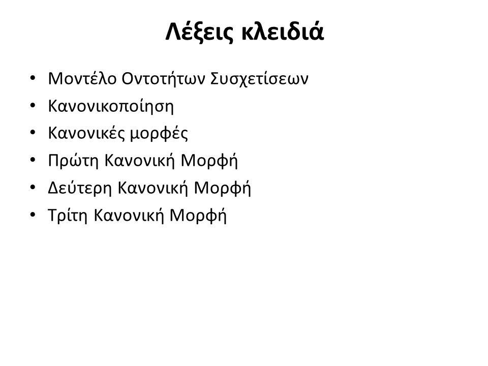 4 πίνακες της τρίτης κανονικής μορφής στους οποίους επιμερίζονται τα στοιχεία των εκλογών.
