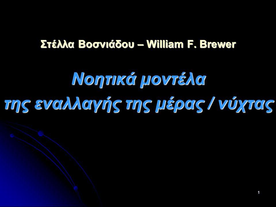 1 Στέλλα Βοσνιάδου – William F. Brewer Νοητικά μοντέλα της εναλλαγής της μέρας / νύχτας