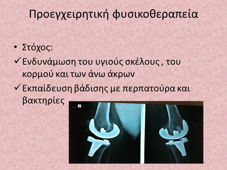 Προεγχειρητική φυσικοθεραπεία Στόχος: Ενδυνάμωση του υγιούς σκέλους, του κορμού και των άνω άκρων Εκπαίδευση βάδισης με περπατούρα και βακτηρίες