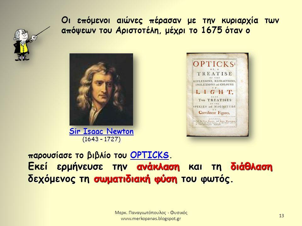 Μερκ. Παναγιωτόπουλος - Φυσικός www.merkopanas.blogspot.gr 13 Οι επόμενοι αιώνες πέρασαν με την κυριαρχία των απόψεων του Αριστοτέλη, μέχρι το 1675 ότ