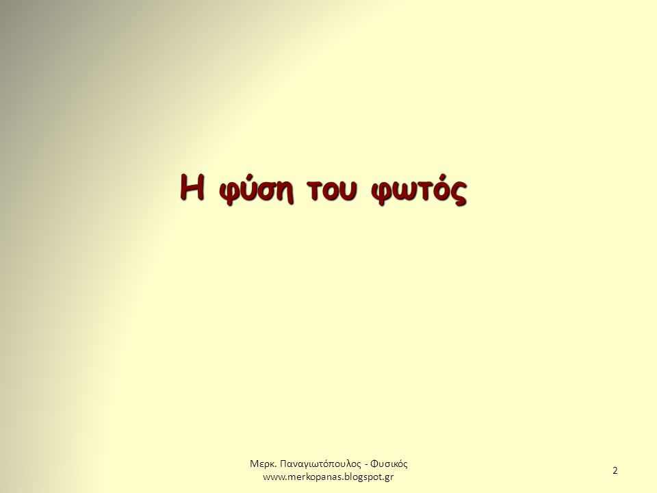 Μερκ. Παναγιωτόπουλος - Φυσικός www.merkopanas.blogspot.gr 33 Ερωτήσεις εκτός του σχολικού βιβλίου