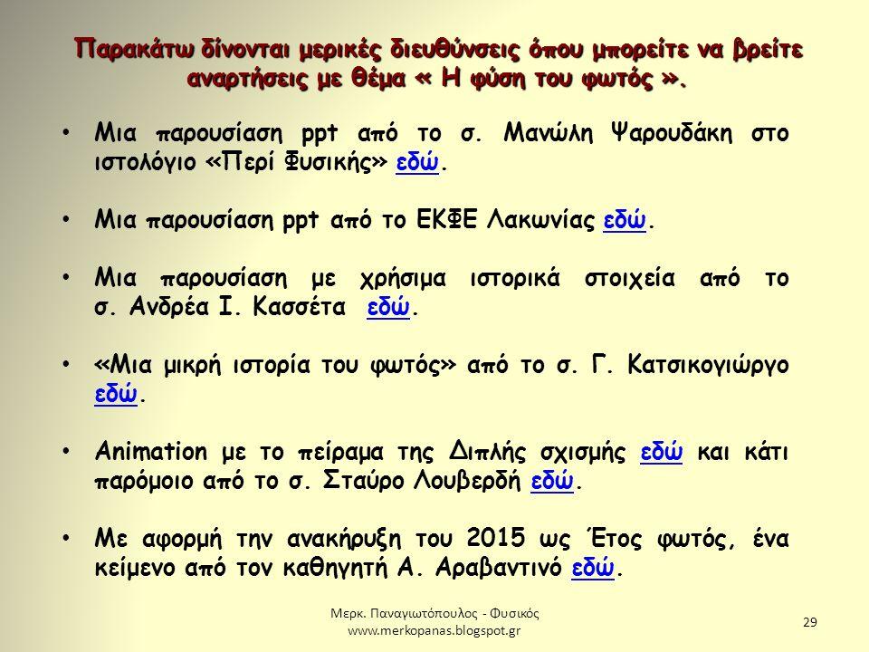 Μερκ. Παναγιωτόπουλος - Φυσικός www.merkopanas.blogspot.gr 29 Παρακάτω δίνονται μερικές διευθύνσεις όπου μπορείτε να βρείτε αναρτήσεις με θέμα « Η φύσ
