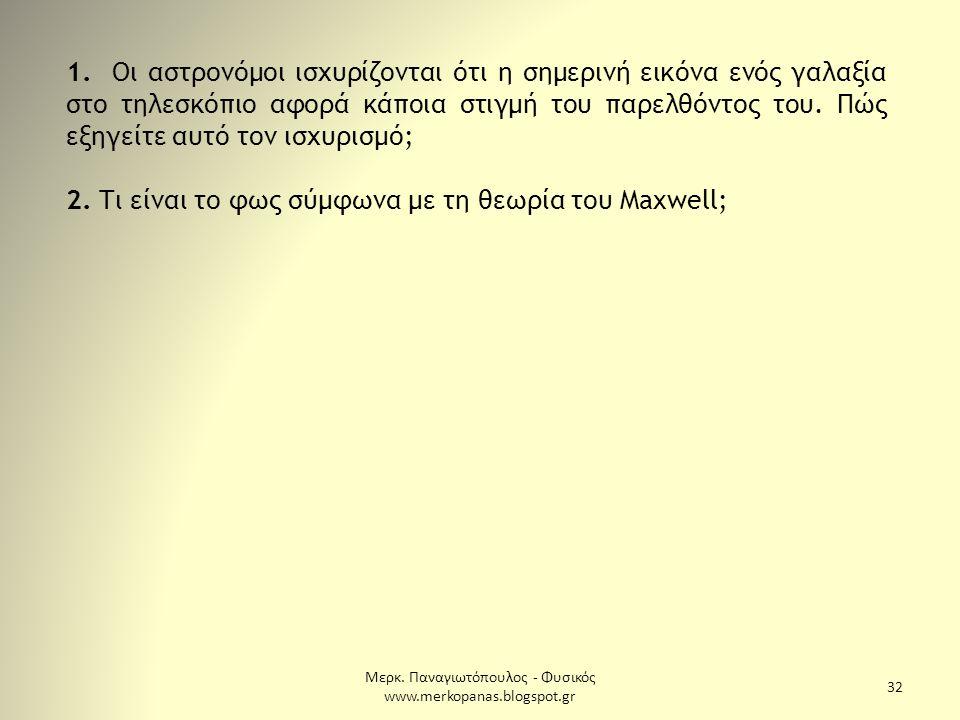 Μερκ. Παναγιωτόπουλος - Φυσικός www.merkopanas.blogspot.gr 32 1. Οι αστρονόμοι ισχυρίζονται ότι η σημερινή εικόνα ενός γαλαξία στο τηλεσκόπιο αφορά κά
