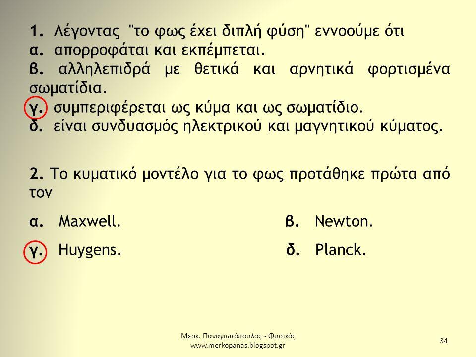 Μερκ. Παναγιωτόπουλος - Φυσικός www.merkopanas.blogspot.gr 34 1.