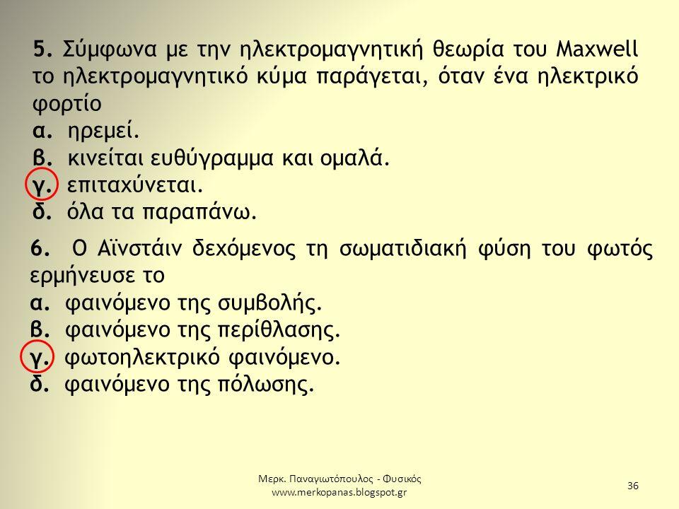 Μερκ. Παναγιωτόπουλος - Φυσικός www.merkopanas.blogspot.gr 36 5. Σύμφωνα με την ηλεκτρομαγνητική θεωρία του Μaxwell το ηλεκτρομαγνητικό κύμα παράγεται