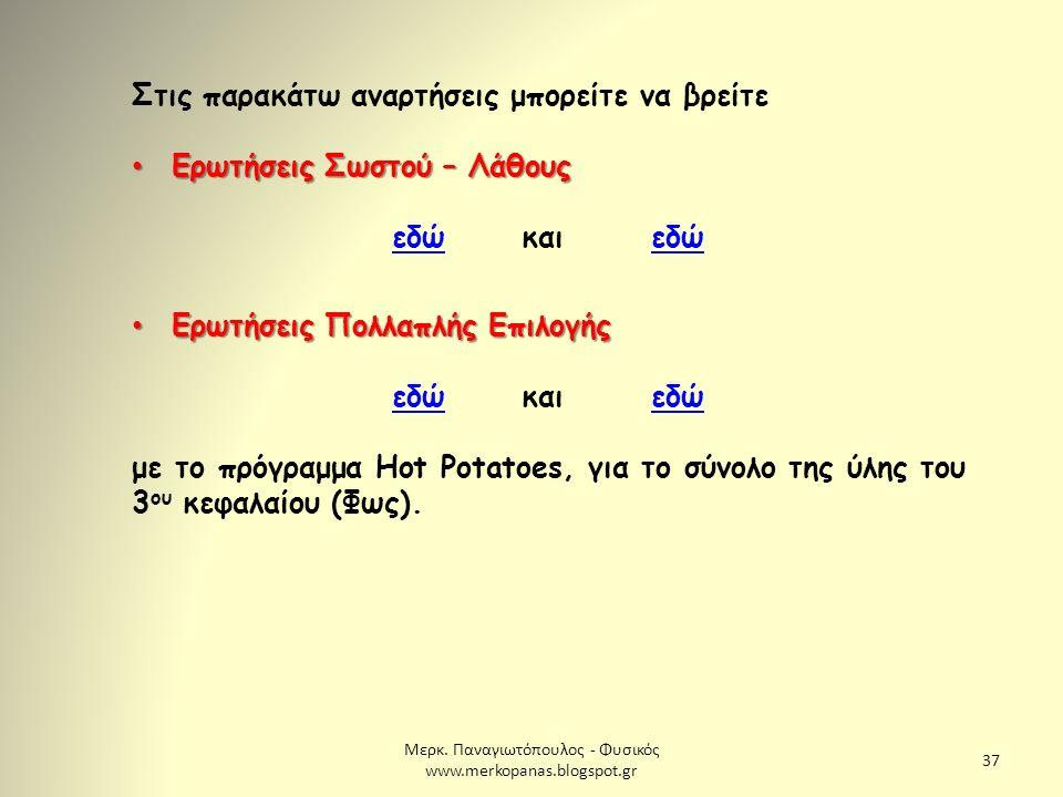 Μερκ. Παναγιωτόπουλος - Φυσικός www.merkopanas.blogspot.gr 37 Στις παρακάτω αναρτήσεις μπορείτε να βρείτε Ερωτήσεις Σωστού – Λάθους Ερωτήσεις Σωστού –