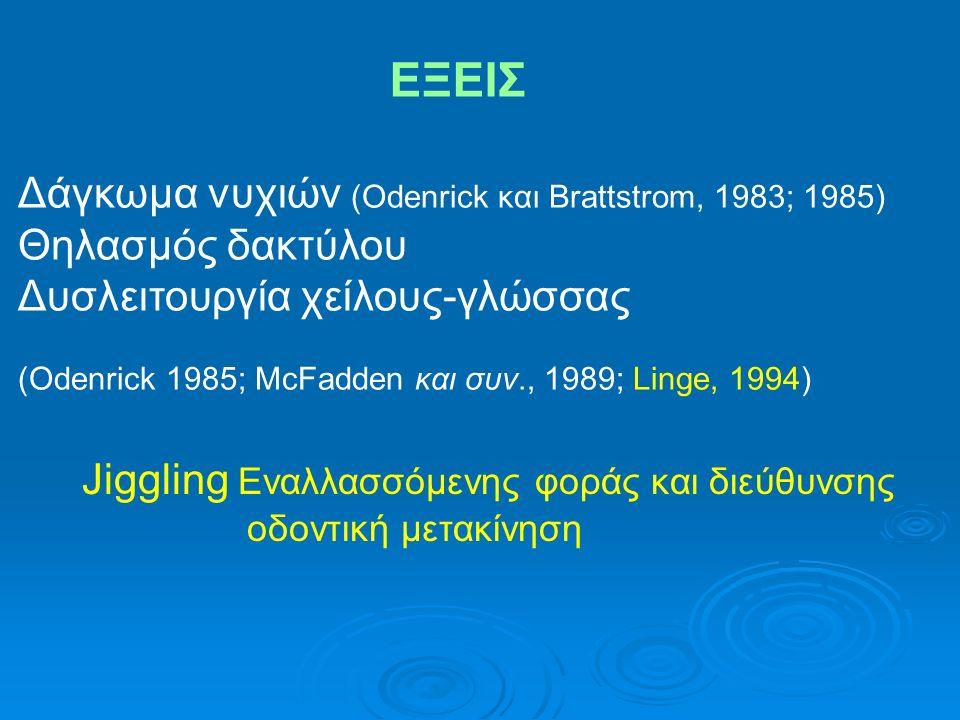 ΣΥΣΤΗΜΑΤΙΚΟΙ ΠΑΡΑΓΟΝΤΕΣ Ενδοκρινοπάθειες  Υποθυρεοειδισμός (Becks, 1939; Goldie και King, 1984; Poumpros και συν., 1994; Loberg και Engsröm, 1994 Shirazi και συν., 1999)  Υπερπαραθυρεοειδισμός (Engsröm και συν., 1988) Άσθμα (ΜcNab και συν., 1999; Davidovitch και συν., 1996) Aλλεργίες (Οwmann-Moll και Kurol, 2000)