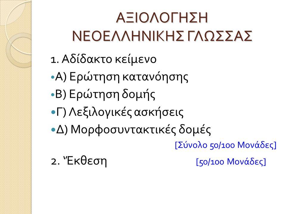 ΑΞΙΟΛΟΓΗΣΗ ΝΕΟΕΛΛΗΝΙΚΗΣ ΓΛΩΣΣΑΣ 1.