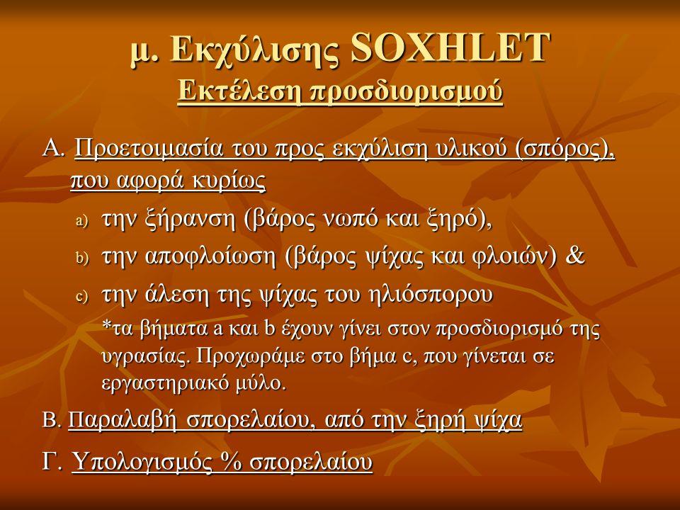 μ. Εκχύλισης SOXHLET Εκτέλεση προσδιορισμού Α.