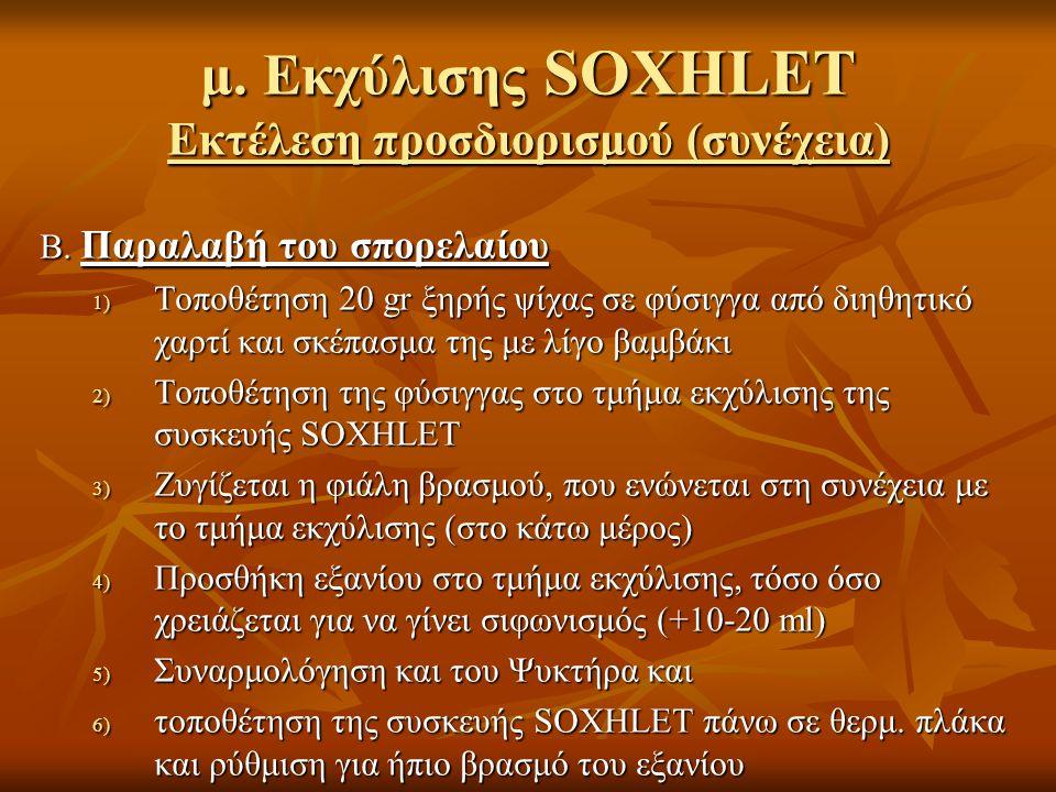 μ. Εκχύλισης SOXHLET Εκτέλεση προσδιορισμού (συνέχεια) Β.