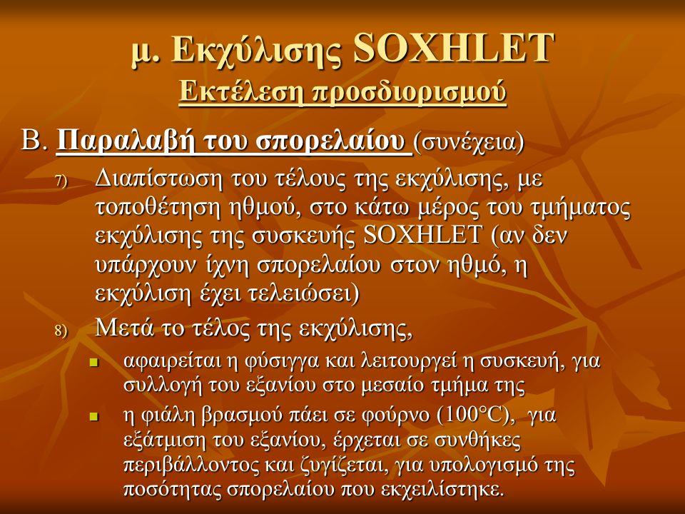μ. Εκχύλισης SOXHLET Εκτέλεση προσδιορισμού Β.