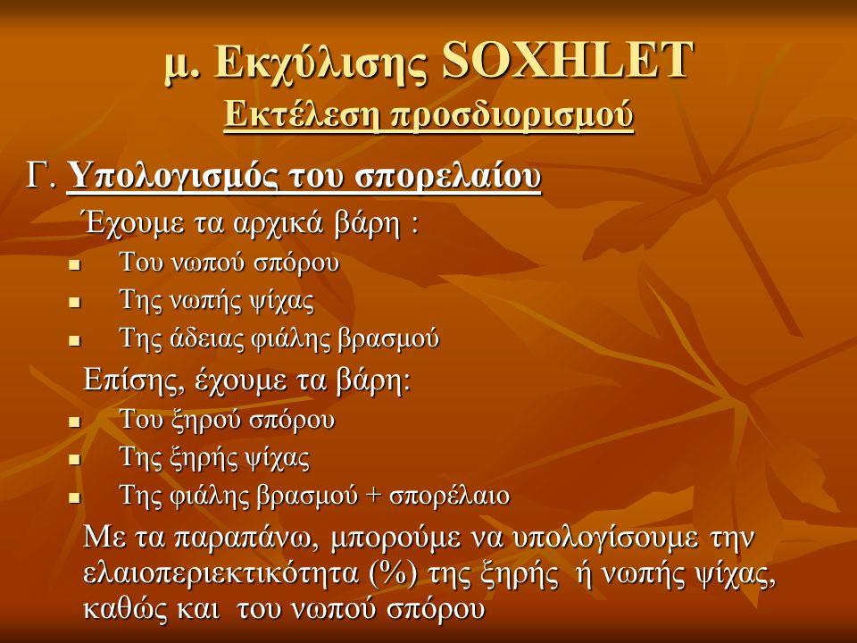 μ. Εκχύλισης SOXHLET Εκτέλεση προσδιορισμού Γ.