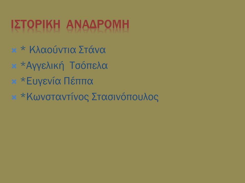  * Κλαούντια Στάνα  *Αγγελική Τσόπελα  *Ευγενία Πέππα  *Κωνσταντίνος Στασινόπουλος