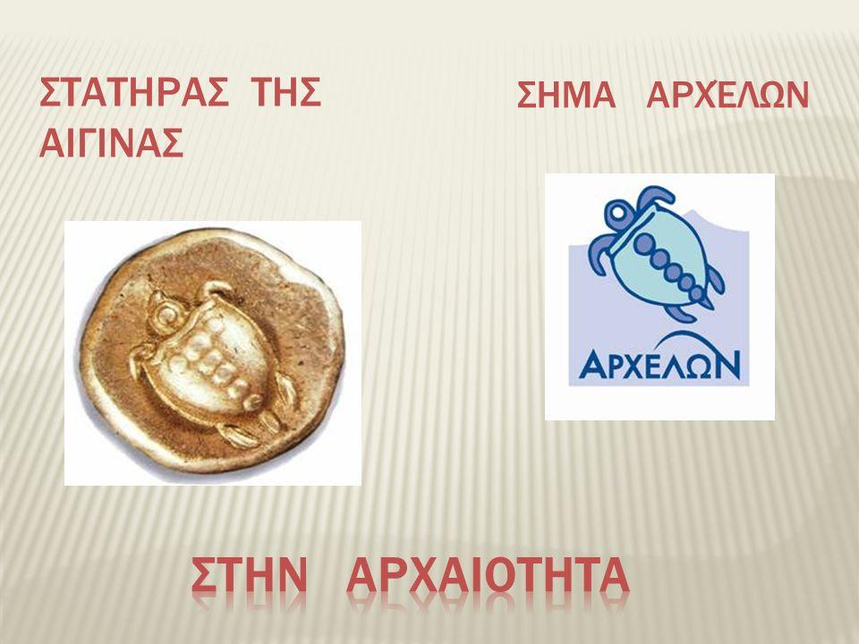 ΣΤΑΤHΡΑΣ ΤΗΣ ΑΙΓΙΝΑΣ ΣΗΜΑ ΑΡΧΈΛΩΝ
