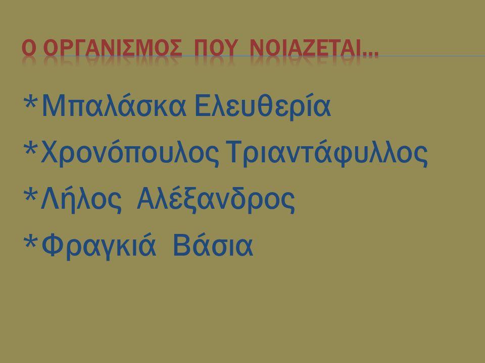 *Μπαλάσκα Ελευθερία *Χρονόπουλος Τριαντάφυλλος *Λήλος Αλέξανδρος *Φραγκιά Βάσια
