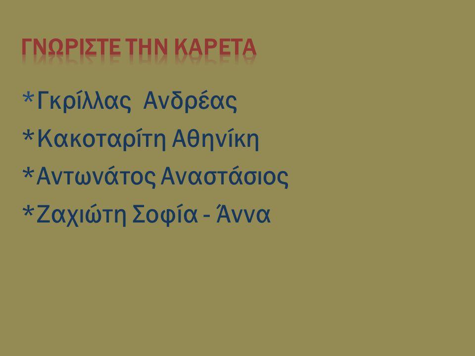 *Γκρίλλας Ανδρέας *Κακοταρίτη Αθηνίκη *Αντωνάτος Αναστάσιος *Ζαχιώτη Σοφία - Άννα