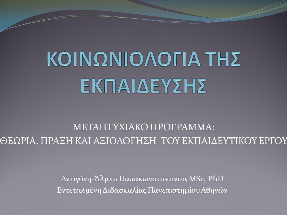 ΜΕΤΑΠΤΥΧΙΑΚΟ ΠΡΟΓΡΑΜΜΑ: ΘΕΩΡΙΑ, ΠΡΑΞΗ ΚΑΙ ΑΞΙΟΛΟΓΗΣΗ ΤΟΥ ΕΚΠΑΙΔΕΥΤΙΚΟΥ ΕΡΓΟΥ Αντιγόνη-Άλμπα Παπακωνσταντίνου, MSc, PhD Εντεταλμένη Διδασκαλίας Πανεπισ