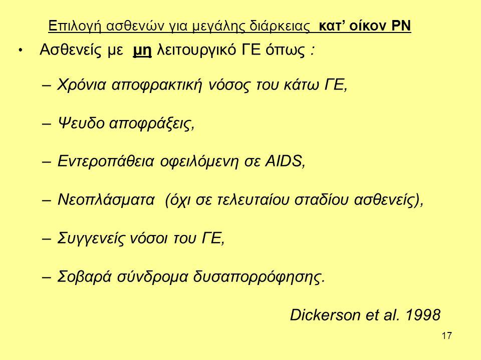 17 Επιλογή ασθενών για μεγάλης διάρκειας κατ' οίκον PN Ασθενείς με μη λειτουργικό ΓΕ όπως : –Χρόνια αποφρακτική νόσος του κάτω ΓΕ, –Ψευδο αποφράξεις, –Εντεροπάθεια οφειλόμενη σε AIDS, –Νεοπλάσματα (όχι σε τελευταίου σταδίου ασθενείς), –Συγγενείς νόσοι του ΓΕ, –Σοβαρά σύνδρομα δυσαπορρόφησης.
