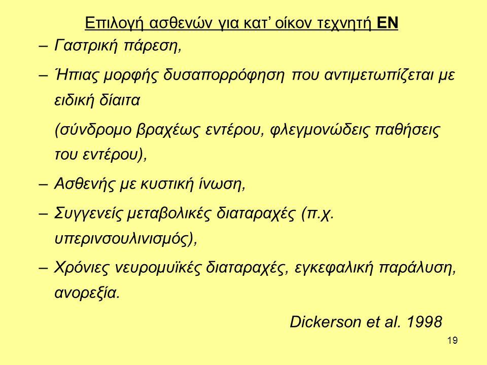 19 –Γαστρική πάρεση, –Ήπιας μορφής δυσαπορρόφηση που αντιμετωπίζεται με ειδική δίαιτα (σύνδρομο βραχέως εντέρου, φλεγμονώδεις παθήσεις του εντέρου), –Ασθενής με κυστική ίνωση, –Συγγενείς μεταβολικές διαταραχές (π.χ.