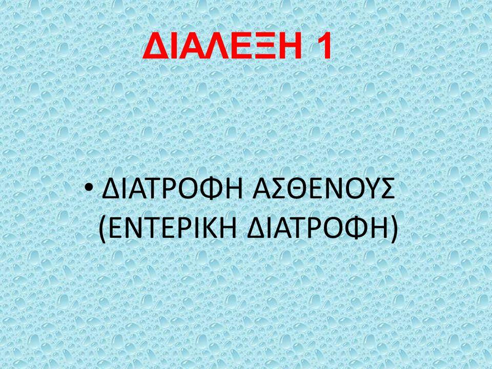 ΔΙΑΛΕΞΗ 1 ΔΙΑΤΡΟΦΗ ΑΣΘΕΝΟΥΣ (ΕΝΤΕΡΙΚΗ ΔΙΑΤΡΟΦΗ)