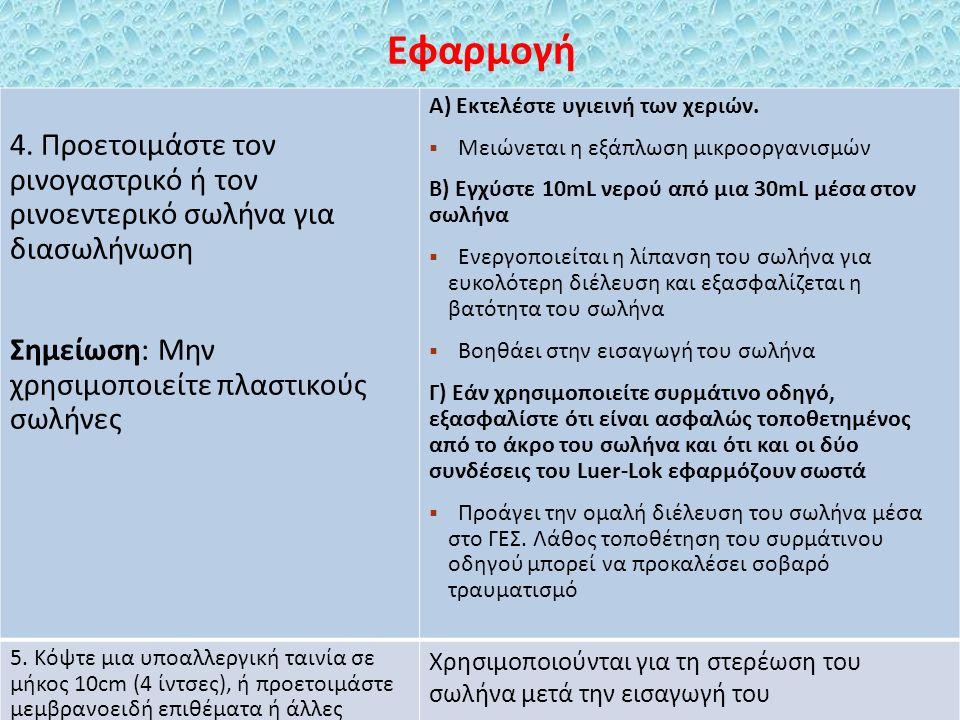 Εφαρμογή 4. Προετοιμάστε τον ρινογαστρικό ή τον ρινοεντερικό σωλήνα για διασωλήνωση Σημείωση: Μην χρησιμοποιείτε πλαστικούς σωλήνες Α) Εκτελέστε υγιει