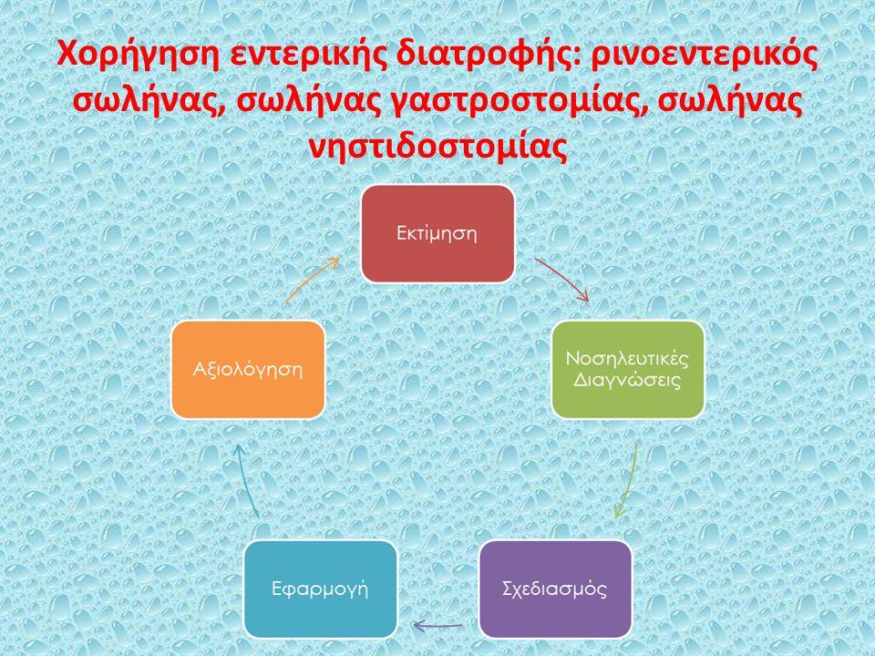 Χορήγηση εντερικής διατροφής: ρινοεντερικός σωλήνας, σωλήνας γαστροστομίας, σωλήνας νηστιδοστομίας