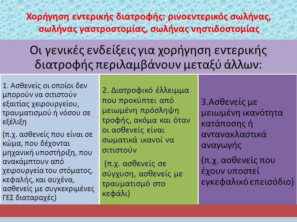 Χορήγηση εντερικής διατροφής: ρινοεντερικός σωλήνας, σωλήνας γαστροστομίας, σωλήνας νηστιδοστομίας Οι γενικές ενδείξεις για χορήγηση εντερικής διατροφής περιλαμβάνουν μεταξύ άλλων: 1.