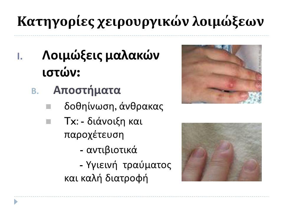 Κατηγορίες χειρουργικών λοιμώξεων I.Λοιμώξεις μαλακών ιστών : B.