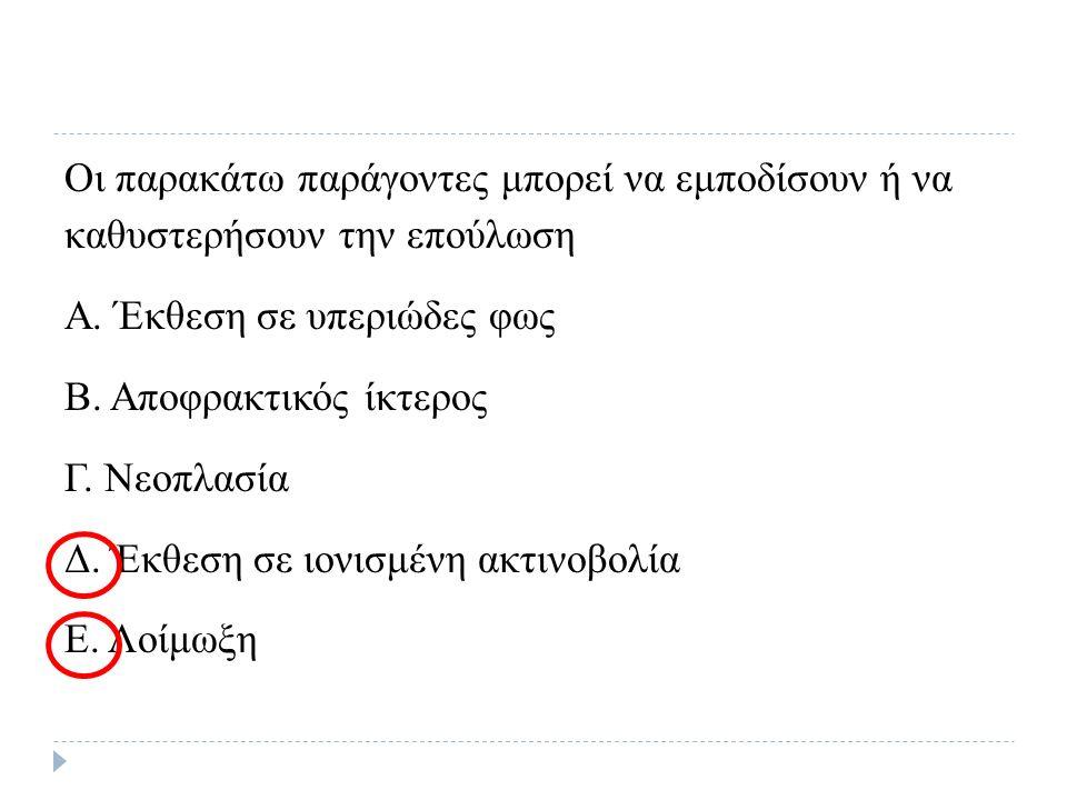 Οι παρακάτω παράγοντες μπορεί να εμποδίσουν ή να καθυστερήσουν την επούλωση Α.