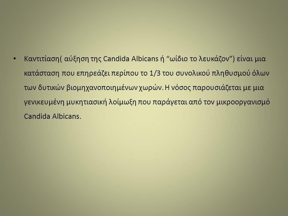 Καντιτίαση( αύξηση της Candida Albicans ή ωίδιο το λευκάζον ) είναι μια κατάσταση που επηρεάζει περίπου το 1/3 του συνολικού πληθυσμού όλων των δυτικών βιομηχανοποιημένων χωρών.