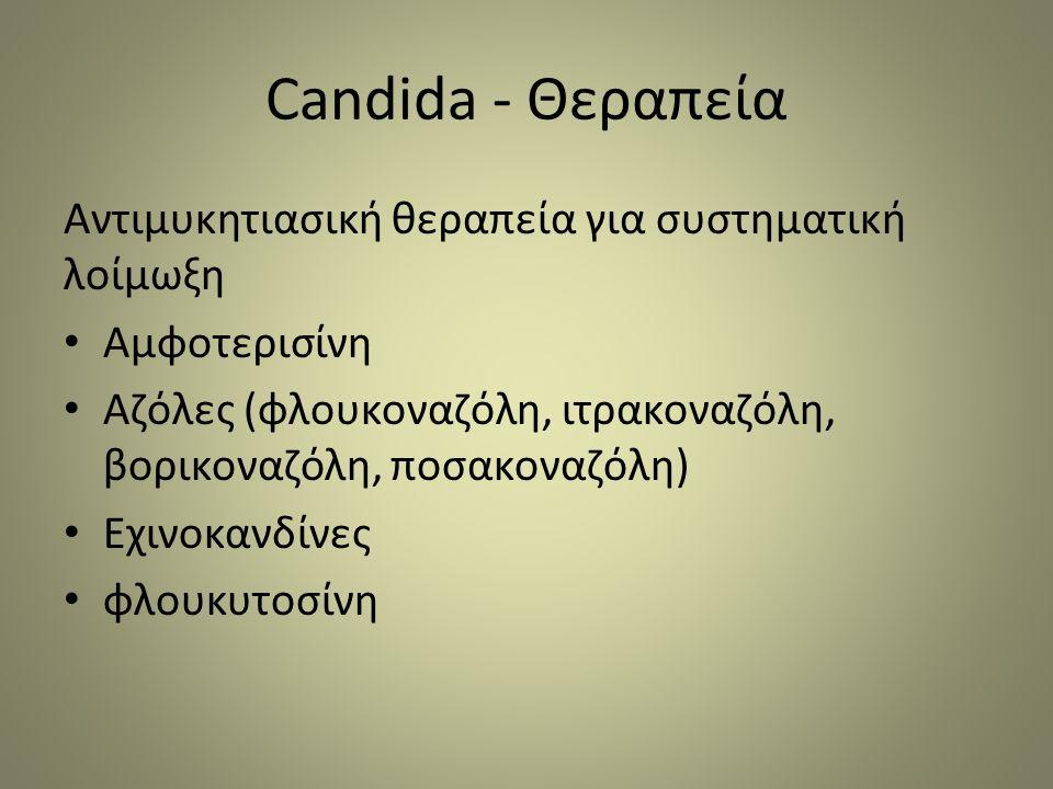 Candida - Θεραπεία Αντιμυκητιασική θεραπεία για συστηματική λοίμωξη Αμφοτερισίνη Αζόλες (φλουκοναζόλη, ιτρακοναζόλη, βορικοναζόλη, ποσακοναζόλη) Εχινοκανδίνες φλουκυτοσίνη