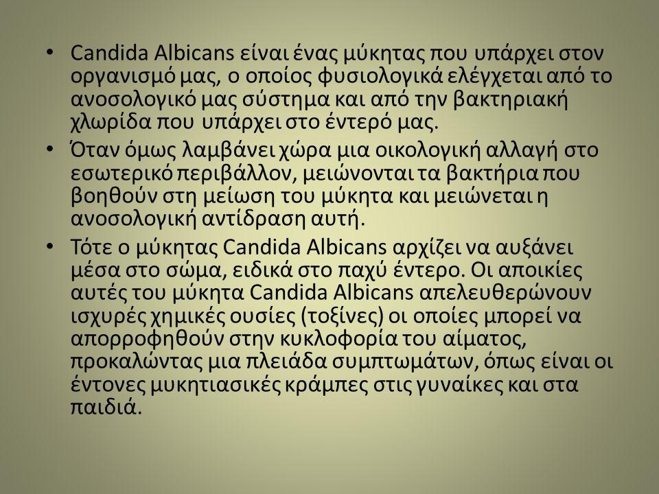 Candida Albicans είναι ένας μύκητας που υπάρχει στον οργανισμό μας, ο οποίος φυσιολογικά ελέγχεται από το ανοσολογικό μας σύστημα και από την βακτηριακή χλωρίδα που υπάρχει στο έντερό μας.