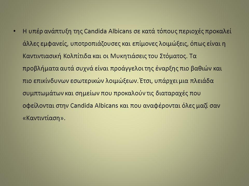 Η υπέρ ανάπτυξη της Candida Albicans σε κατά τόπους περιοχές προκαλεί άλλες εμφανείς, υποτροπιάζουσες και επίμονες λοιμώξεις, όπως είναι η Καντιντιασική Κολπίτιδα και οι Μυκητιάσεις του Στόματος.