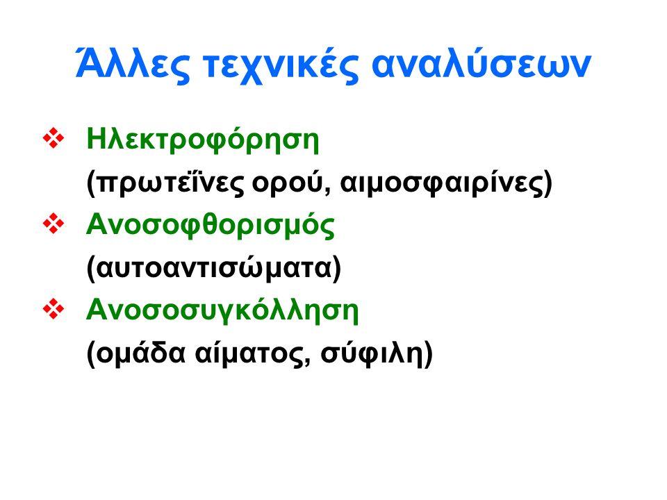 Άλλες τεχνικές αναλύσεων  Ηλεκτροφόρηση (πρωτεΐνες ορού, αιμοσφαιρίνες)  Ανοσοφθορισμός (αυτοαντισώματα)  Ανοσοσυγκόλληση (ομάδα αίματος, σύφιλη)